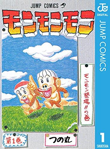 モンモンモン 1 (ジャンプコミックスDIGITAL)