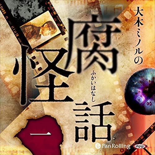 大木ミノルの腐怪話 一 cover art
