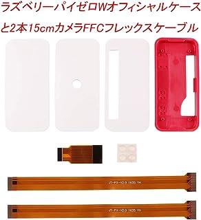 Raspberry Pi Zero W公式シェル新品、RPI zero ABSカバーシェルシェル(通常、GPIOおよびカメラ用)、2 15 cmカメラFFCフレキシブルケーブル付き