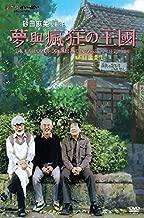 The Kingdom Of Dreams And Madness (Region 3 DVD/ Non USA Region) (English Subtitled) Documentary of Studio Ghibli