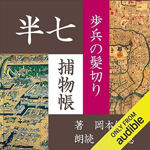 『歩兵の髪切り (半七捕物帳)』のカバーアート