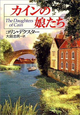カインの娘たち (ハヤカワ・ミステリ文庫)の詳細を見る
