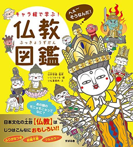 キャラ絵で学ぶ! 仏教図鑑 【キャラ絵で学ぶ!図鑑シリーズ】