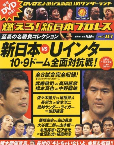 燃えろ!新日本プロレス 10号