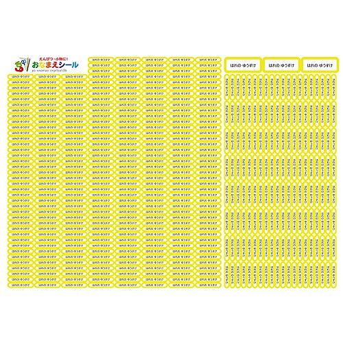 お名前シール 耐水 3種類 482枚 防水 ネームシール シールラベル 保育園 幼稚園 小学校 入園準備 入学準備 鉛筆 文房具 イエロー