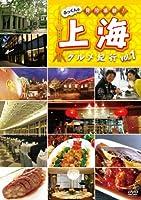 ふっくんの見所満載!上海グルメ紀行 vol.1 [DVD]