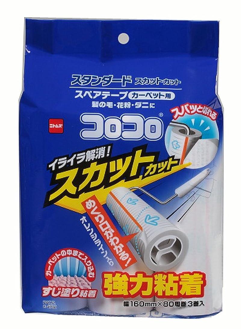 体極めてケーブルカーニトムズ コロコロ スペアテープ スタンダードSC スパッと切れる カーペット対応 80周 3巻入 C4791