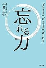 表紙: 忘れる力――― 「すっきり」「はっきり」「ゆったり」   平井 正修