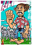 アックス第142号 特集:工藤正樹単行本『断罪』発売前夜祭