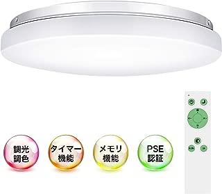 LEDシーリングライト 18W 調光調色 ~4畳 薄タイプ リモコン付き 常夜灯 タイマー設定 明るさメモリ機能 LEDライト 4畳シーリング 簡単取付 天井照明 照明器具 部屋 和室 台所 洗面所 PSE認証済み 日本語説明書付き