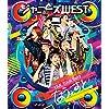 ジャニーズWEST LIVE TOUR 2017 なうぇすと(通常盤) [DVD]