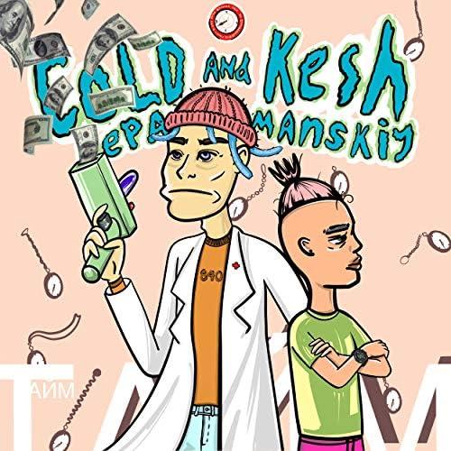 COLDEEPA feat. Keshmanskiy