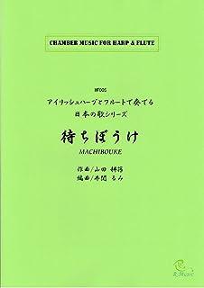 HF005 【待ちぼうけ/山田耕筰】ハープとフルートの二重奏 (Harp,Flute)