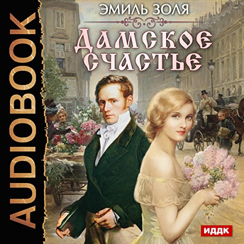 The Ladies' Delight [Russian Edition] audiobook cover art