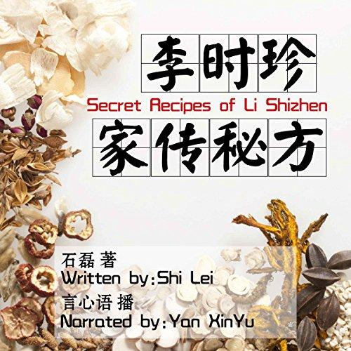 李时珍家传秘方 - 李時珍家傳秘方 [The Secret Recipes of Li Shizhen] audiobook cover art