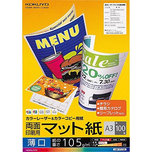 コクヨ レーザープリンタ用紙 両面印刷用 マット紙 A3 薄口 100枚 LBP-F1130