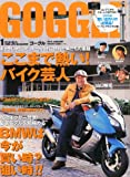 GOGGLE (ゴーグル) 2013年 01月号 《付録》 ツーリングカメラ三脚