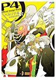 Persona 4 - Official Design Works