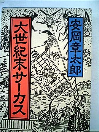 大世紀末サーカス (朝日文庫)