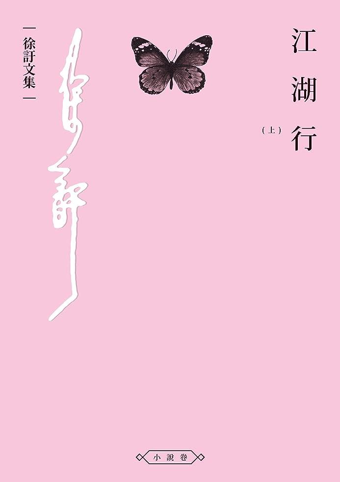 ベーコン擬人化鑑定江湖行(上) (Traditional Chinese Edition)