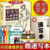 【送橡皮+速写本】伯里曼人体结构绘画教学(最新版)解剖素描绘画教程艺用人体解剖结构教学技法艺术美术
