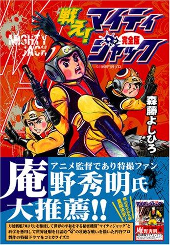 戦え!マイティジャック〔完全版〕 (マンガショップシリーズ (55))
