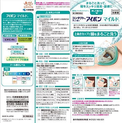 【第3類医薬品】アイボンマイルド500mL