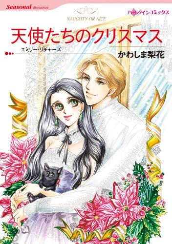 天使たちのクリスマス (ハーレクインコミックス)の詳細を見る