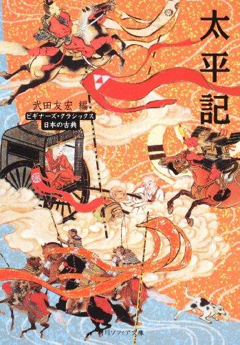 太平記  ビギナーズ・クラシックス 日本の古典 (角川ソフィア文庫―ビギナーズ・クラシックス 日本の古典)