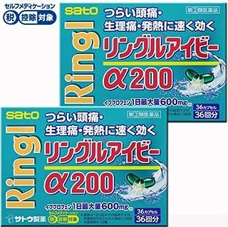【指定第2類医薬品】リングルアイビーα200 36カプセル ×2 ※セルフメディケーション税制対象商品