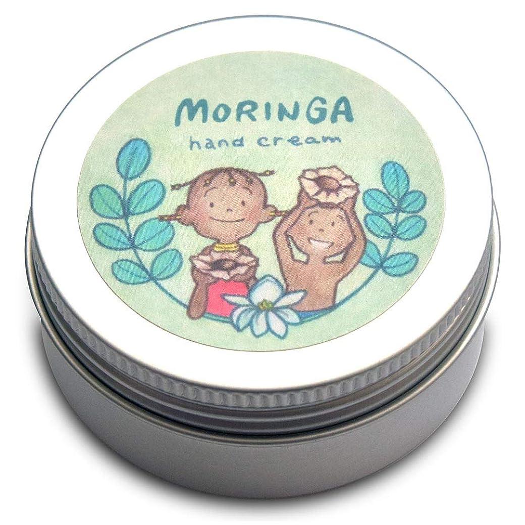 にじみ出る素敵な問い合わせMORINGA モリンガハンドクリーム 30g