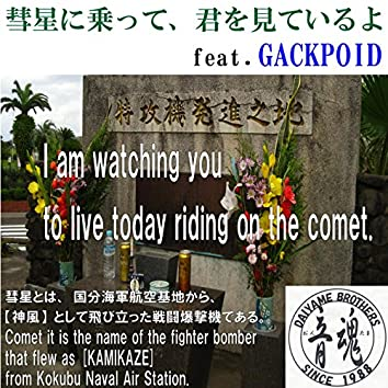 I am watching you to live today riding on the comet. (feat. Camui Gackpo)