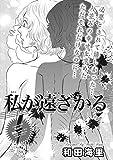 ブラック主婦 vol.3~私が遠ざかる~