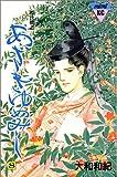 あさきゆめみし―源氏物語 (8) (講談社コミックスミミ (059巻))