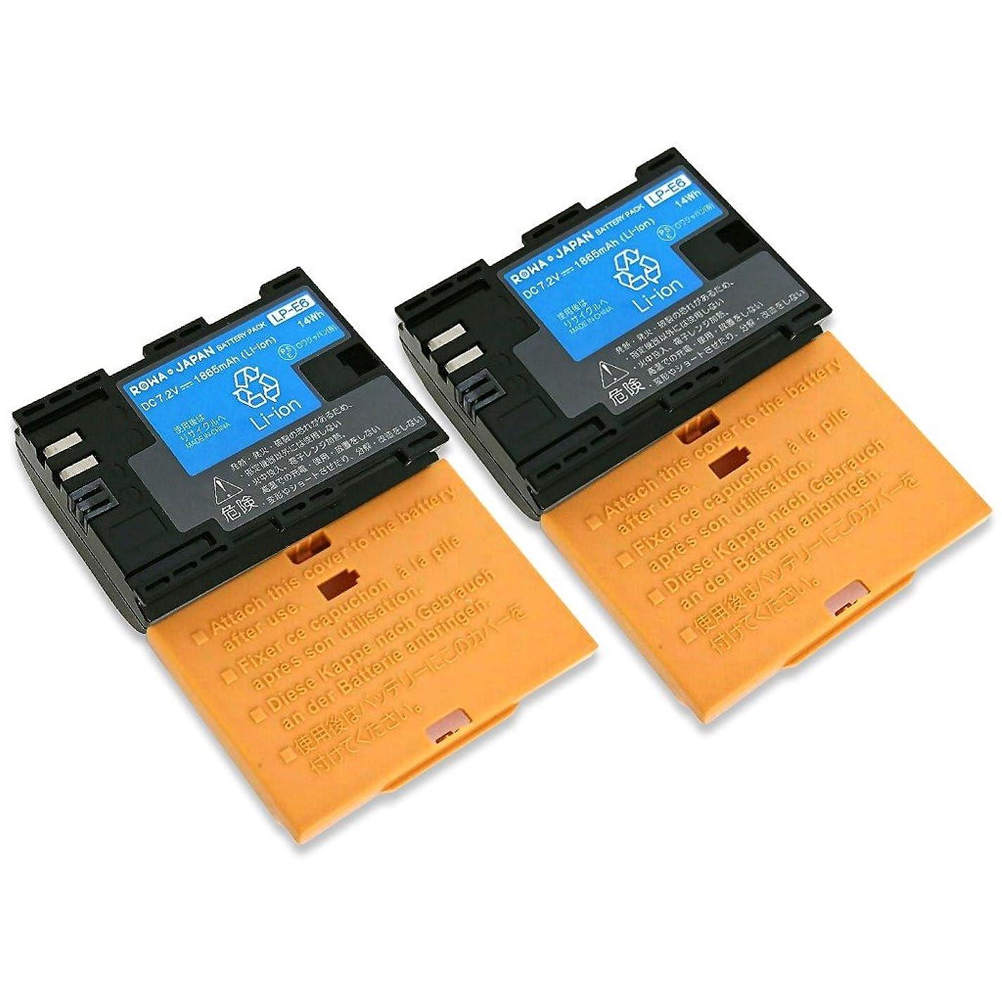 シーズンスキー脳【日本規制検査済み】CANON LP-E6 互換 バッテリー 【2個セット】【残量表示&純正充電器対応】【ロワジャパンPSEマーク付】