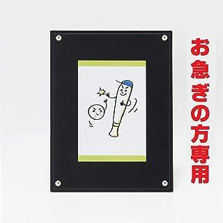 (ブラック) 額付き選び取りカード 【お急ぎの方専用】全4色!【選び取りカード・一生餅・1歳バースデー・1歳誕生日・記念写真・写真立て】