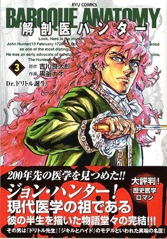 解剖医ハンター 3(リュウコミックス)