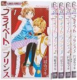 プライベート・プリンス 全5巻 完結セット (フラワーコミックス)