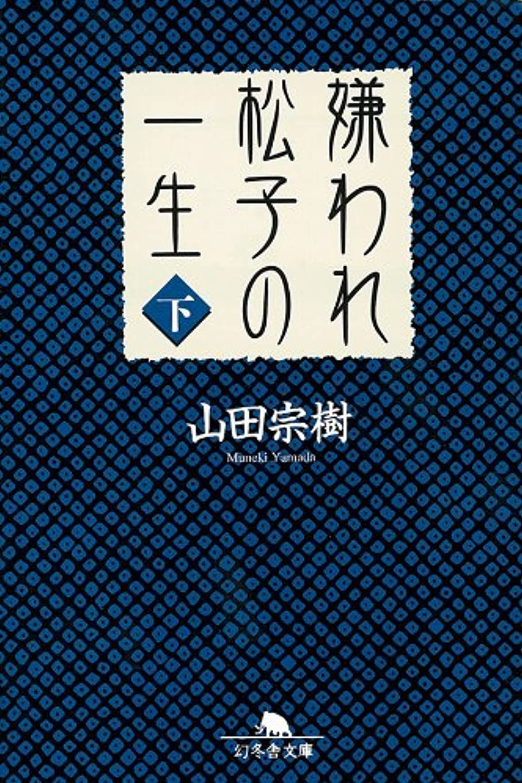 統合昇るぼかし嫌われ松子の一生(下) (幻冬舎文庫)