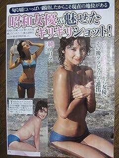 切り抜き(413a-1)純アリス かとうかずこ テレサ野田