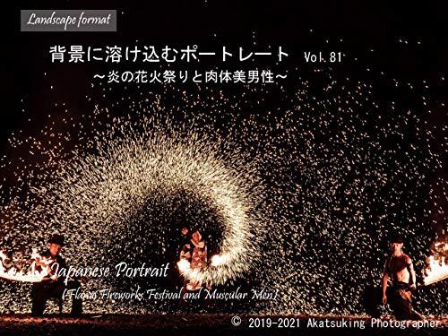 背景に溶け込むポートレート Vol.81 ~炎の花火祭りと肉体美男性~: Japanese Portrait in Flame Fireworks Festival and Muscular Men