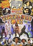 踊るヤクザ YAKUZA-MAN参上![DVD]