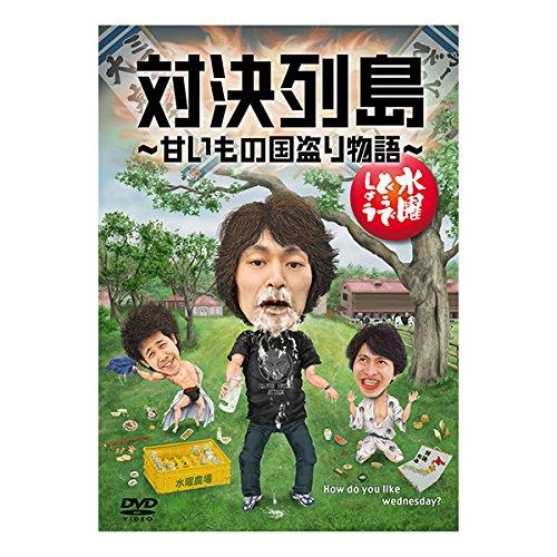 (初回特典付き) DVD 水曜どうでしょう 第23弾 『対決列島 ~甘いもの国盗り物語~』