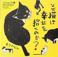 ワガジン第6号もりわじん「なぜ猫は幸せを招くのか?」
