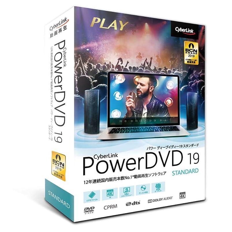 計画溶接配るPowerDVD 19 Standard 通常版