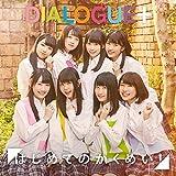 はじめてのかくめい![初回限定盤](CD+DVD)