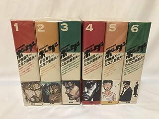 ボーダー コミック 全6巻完結セット (アクションコミックス)