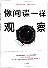 The Like Switch (Chinese Edition)