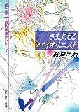 さまよえるバイオリニスト 富士見二丁目交響楽団シリーズ (角川ルビー文庫)