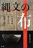 縄文の布―日本列島布文化の起源と特質